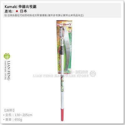 【工具屋】Kamaki 伸縮高枝鋸 3段 PS-2.0R 卡瑪 輕量化 鋸子 三段 修枝 修剪果樹 園藝 可替刃 日本製