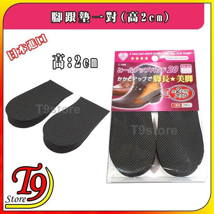 【T9store】日本進口 鞋墊腳跟墊一對(高2cm)