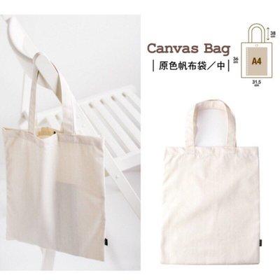 熱銷 素色帆布袋 空白袋 大中小 書包 原色 帆布袋 繪畫 空白 DIY 印刷【CF-04B-30732】