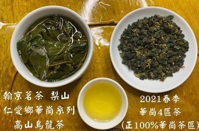 開發票【翰京茗茶】正100%2021春茶華崗茶四區0515手採茶 481項農藥檢驗合格 投保茶葉險証明的 梨山茶 華崗茶