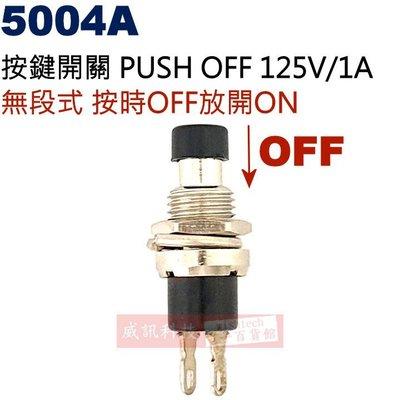 威訊科技電子百貨 5004A 按鍵開關 PUSH OFF 無段式 125V/1A 按時OFF放開ON