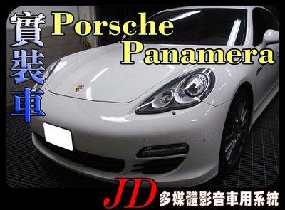 【JD 新北 桃園】Porsche Panamera 保時捷 PAPAGO 導航王 HD數位電視 360度環景系統 BSM盲區偵測 倒車顯影 手機鏡像。實車安裝