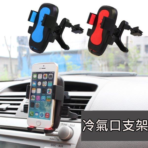 橘子本舖*冷氣孔 冷氣口 出風口 手機架 導航 支架 車架 專用 汽車 iPhone 4s 5s HTC M8 816