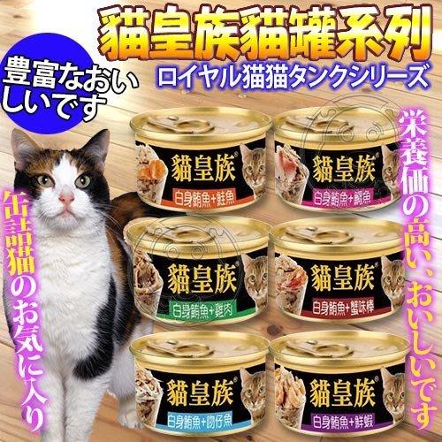 【??培菓寵物48H出貨??】貓皇族》金罐白身鮪魚貓罐系列多種口味80g*1罐 特價18元(自取不打折)(蝦)
