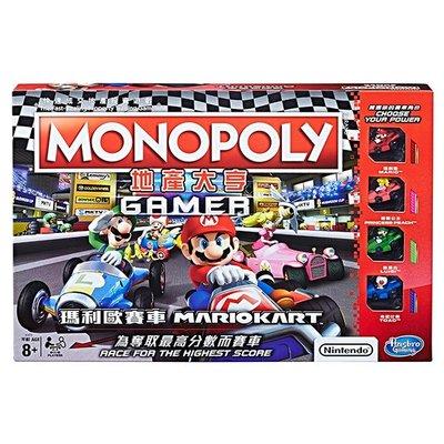 現貨 孩之寶 HASBRO MONOPOLY 地產大亨瑪利歐賽車超級瑪利繁體中文版 桌遊派對遊戲大富翁遊戲團康遊戲玩具