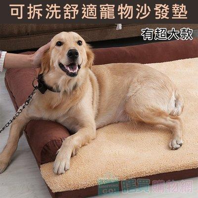 超厚可拆洗舒適寵物沙發墊 狗墊 寵物床墊 狗窩 狗床(L超大款)