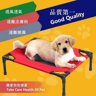 寵物 夏天 寵物床 狗床 行軍床 透氣網 寵物窩 架高床 散熱 飛行床 架高床 彈簧床 L號