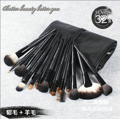【格倫雅】^32支動物毛化妝套刷化妝刷 貂毛化妝刷套裝 專業美妝化妝工具41212[D