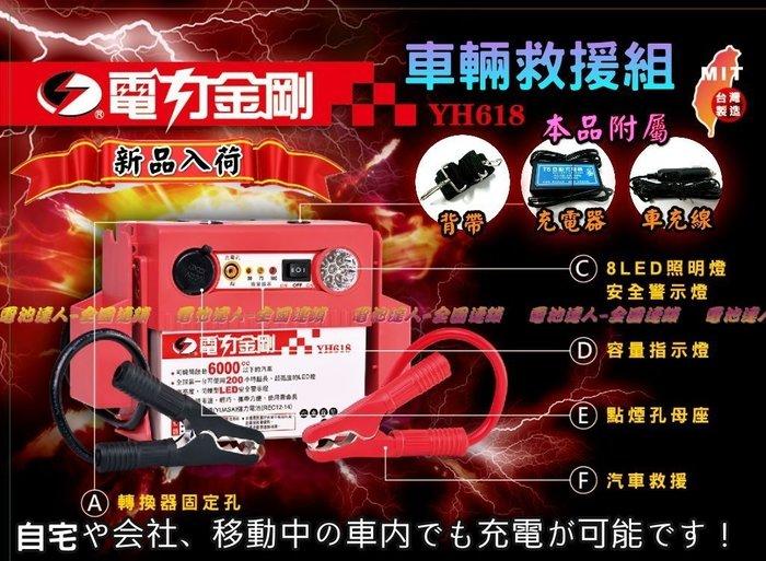 〈允豪電池〉最新版 YH618 電力金剛 汽車救援組 行動電源 哇電 電霸 核電廠C電力公司 YH168 電力便 電匠