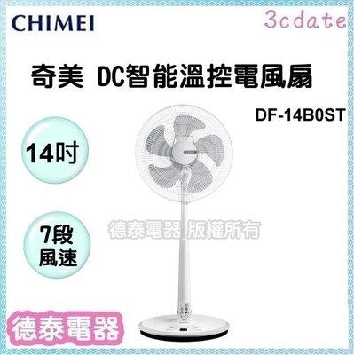 可議價~ CHIMEI【DF-14B0ST 】奇美14吋 DC智能溫控電風扇 【德泰電器】