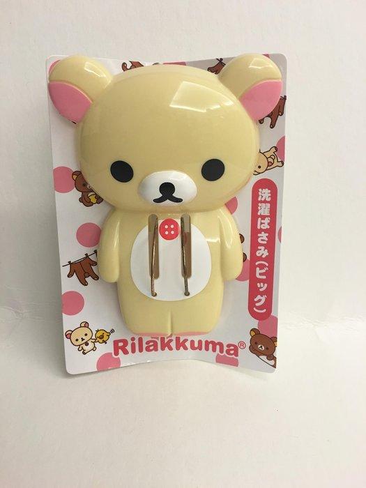 ^ 燕子部屋 ^ 拉拉熊/牛奶熊 造型便利夾 (特價品)