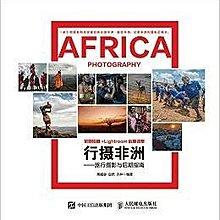 2【攝影】行攝非洲——旅行攝影與後期指南