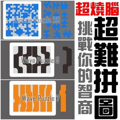 【現貨】精選三款 世界最難拼圖 燒腦 Jigsaw Puzzle 成人拼圖 wave5 wave7 啟蒙 滴妹 桌遊