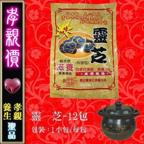 (168like)靈芝養生料理包(12包) 純天然滋養補品 四季湯頭 素食可用 爽口不燥熱 溫補 孝親品 - 送禮盒