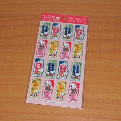 日本正版 Snoopy 史努比 占卜貼紙