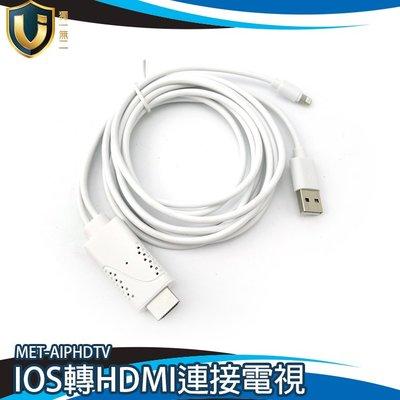 獨一無二 蘋果 IPHONE/IPAD專用 HDMI連接電視 1.8M長 AIPHDTV
