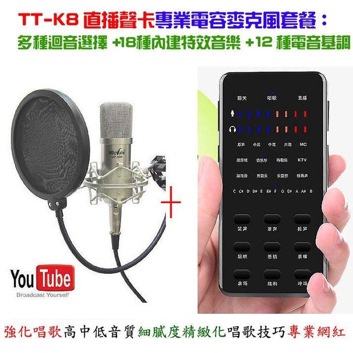 18種特效要買就買中振膜 非一般小振膜TT-K8直播聲卡手機直播+up890電容式麥克風+防噴網+支架送166種音效