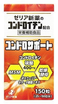 【現貨】日本 ZERIA 軟骨素 Chondrosupport 軟骨素 營養補充 軟骨素 150錠【全日空】
