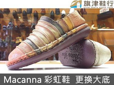 Macanna 麥坎納 換大底   彩虹鞋 氣墊拖鞋 整理鞋 Bally 修鞋 斷底 環保底 氧化 ~ 旗津鞋行