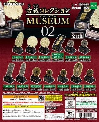 【扭蛋屋】日本古錢系列博物館P2 《全13款》