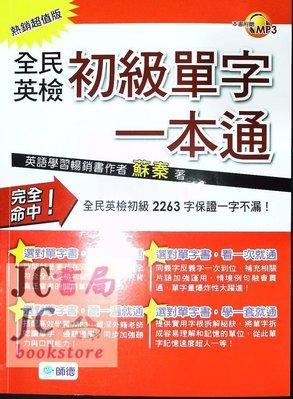 【JC書局】師德(紅) 英檢 全民英檢(初級)單字一本通