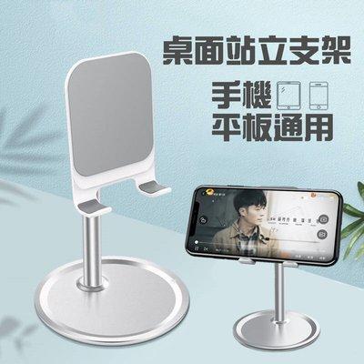 鋁合金桿身底座 桌面站立手機支架 平板支架 手機架【C1068】