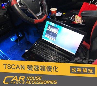 汽車配件屋 實體店面 TSCAN 變速箱優化程式 (限林口店)