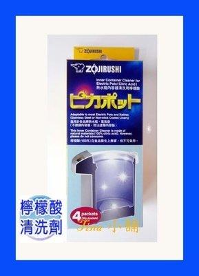 【日本象印熱水瓶內容器清洗用檸檬酸 200元】象印檸檬酸【CD-K03E 】