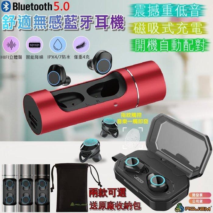 台灣公司貨藍芽5.0 藍芽耳機 IPx4/x7防水 重低音耳機 藍牙耳機 藍芽接收器 蘋果耳機 CSR