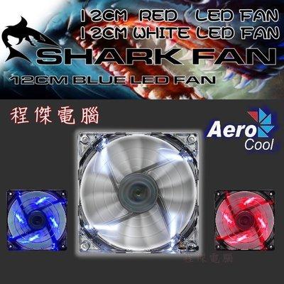 『高雄程傑電腦』AeroCool 鯊魚風扇 Shark Fan 12cm 藍色 紅色 白色 系統散熱風扇 12公分