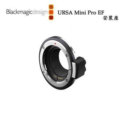 【EC數位】Blackmagic 黑魔法 URSA Mini Pro EF Mount 安裝座
