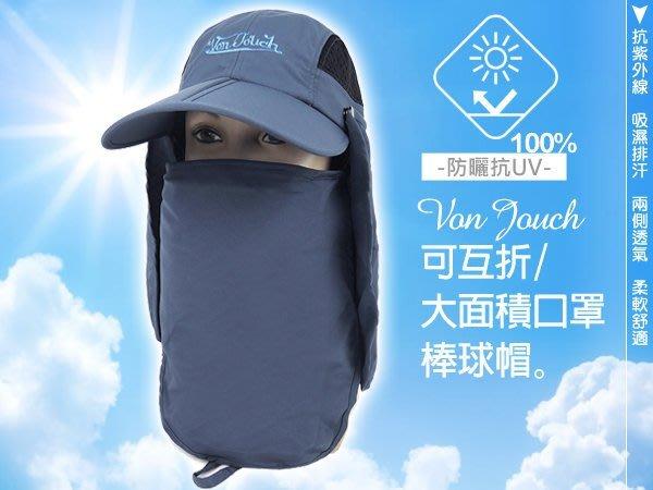 Von Touch 多功能拉鍊式大面積口罩/抗UV透氣快乾/可摺疊收納棒球帽-多功能全面覆蓋/ 抗UV透氣工作帽-丈青色