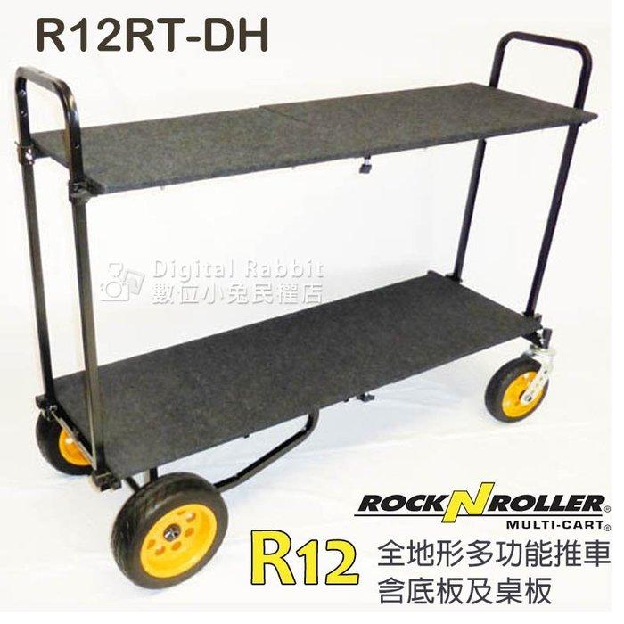數位黑膠兔【RocknRoller R12 微型 多功能推車+底板+桌板 R12RT-DH】推車 攝影 工作台 主控台