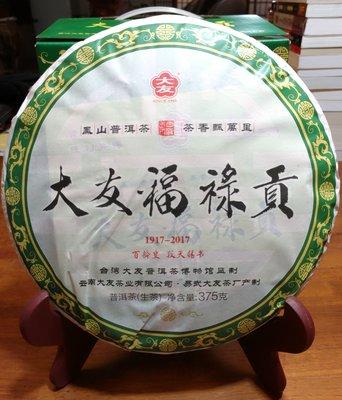 保證正品 2017年 大友 鳳山福祿貢 普洱茶 生茶 375克*1餅 純料大樹茶