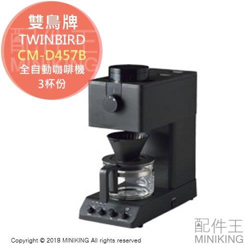日本代購 空運 TWINBIRD 雙鳥牌 CM-D457B 全自動咖啡機 磨豆 3段粗細 2段溫度 3杯份