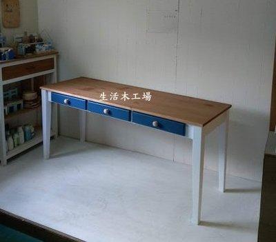 生活木工場-A15實木桌/餐桌/書桌/工作桌/電腦桌/鄉村家具/訂購-斜式桌腳-三色輕刷舊三抽款