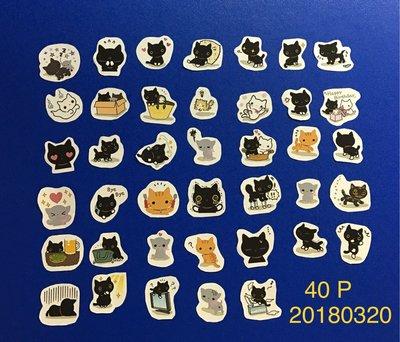 小黑貓 Line表情手帳 相册裝飾 手帳貼紙 40枚入