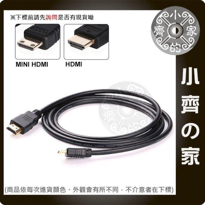 小齊的家 全新 HDMI to Mini HDMI線 1.3b版 鍍金接頭 雙磁環 支援 1080P 1.5M 1.5米 1.5公尺