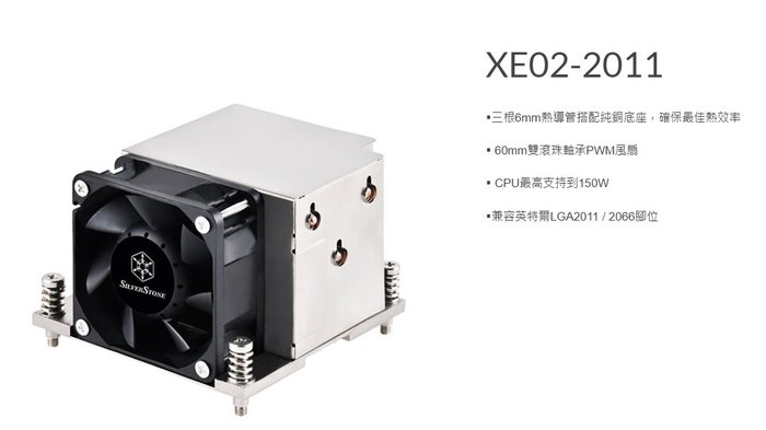 小白的生活工場*銀欣 (XE02-2011) CPU 散熱器支援LGA2011 / 2066腳位