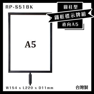 《台製特選》RP-S51BK 圓柱型烤漆鐵框標示牌組 A5直向 告示牌 指標牌 伸縮帶欄柱配件 廣告牌 DM