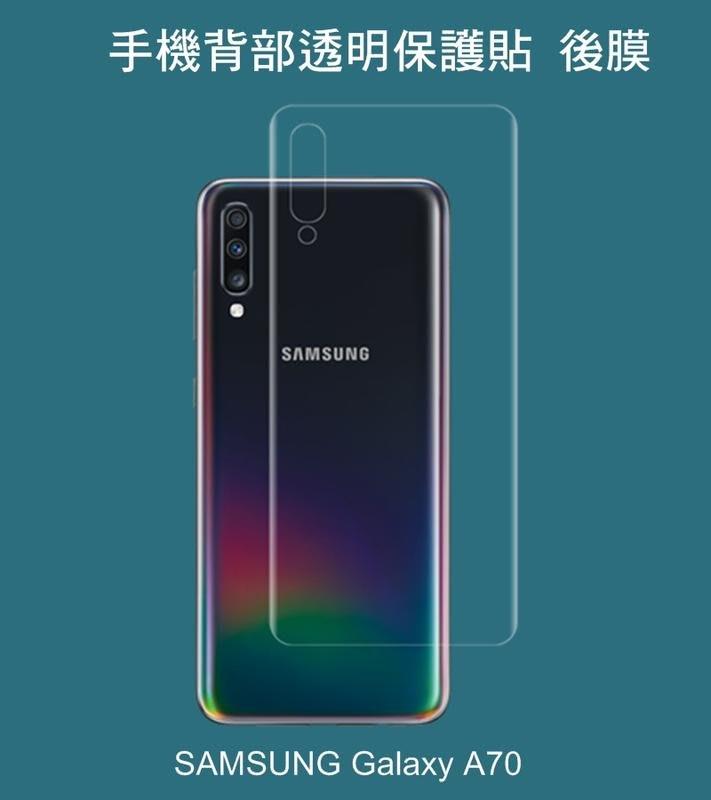 --庫米--Samsung Galaxy A70/A80 手機背膜保護貼 高清透明 後膜 TPU軟膜 背面保護貼 不破裂