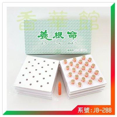 香華館A【養根命-溫香粒】JB-288=有底座(1盒288粒)→$480元〝4盒(全物流)免運〞