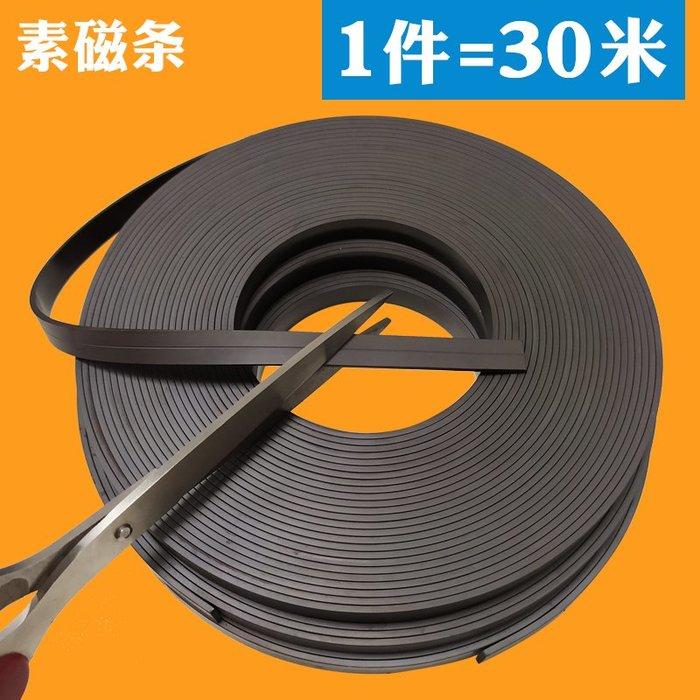 極有家橡膠磁鐵軟性磁鐵片寬10x厚2mm磁條長30米無背膠軟吸鐵石磁貼#磁鐵#掛鉤#吸鐵石#圓形方形