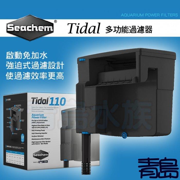 B。。。青島水族。。。N-0110美國Seachem西肯-Tidal 110 多功能外掛過濾器 外置過濾器==400L