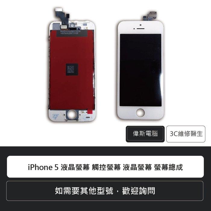 ☆偉斯電腦☆蘋果 IPhone5 液晶螢幕 觸控螢幕 觸控面板 螢幕總成