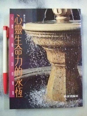 6980銤:A7cd☆民國869年1月『心靈生命力的永恆』林子元著《西北》