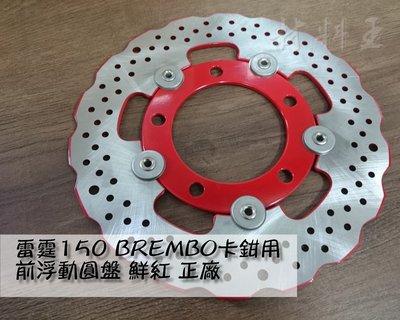 材料王*光陽 雷霆 150.G6 BREMBO 卡鉗用 正廠 前 浮動圓盤-紅色*