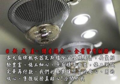 ㊝新成屋看過來㊝原廠保固5年~莊頭北IS1201數位顯示器恆溫12L強制排氣瓦斯熱水器 IS1201送基本安裝