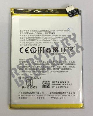 RY維修網-適用 OPPO R11 電池 BLP635  DIY價 270元(附拆機工具)