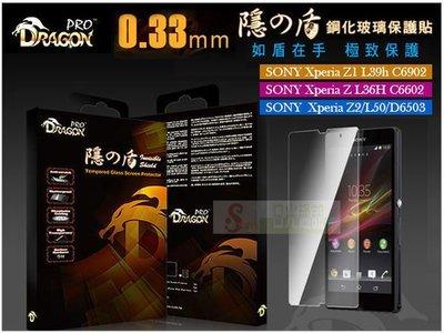 日光通訊@Dragon Pro隱之盾 SONY Z2/Z1/L39h/L50 鋼化玻璃保護貼/螢幕保護膜